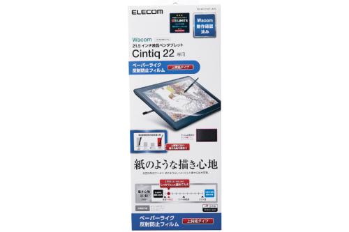 와콤 신티크 22용 [ELECOM] 종이질감 필름
