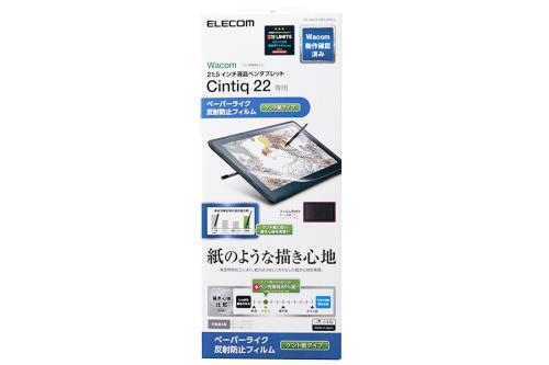 와콤 신티크 22용 [ELECOM] 켄트지질감 필름